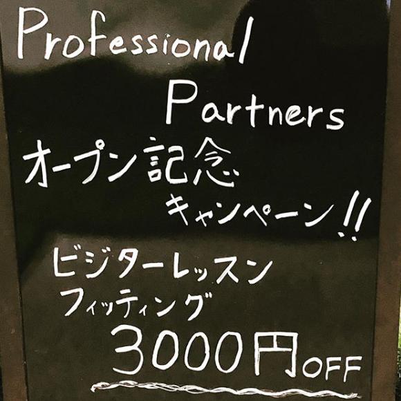【Professional Partnersオープン記念キャンペーン!】