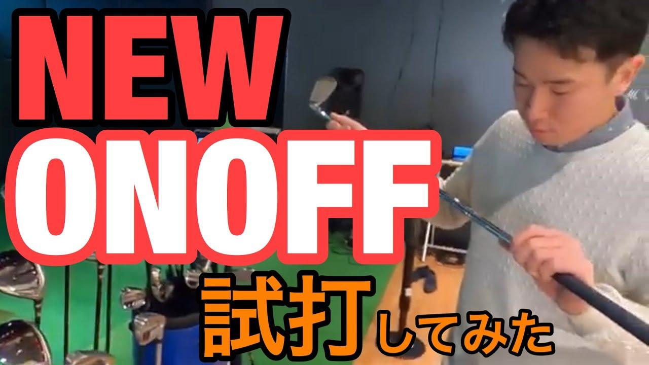 【試打インプレッション】ONOFF新製品打ってきました!※今回もあくまで個人的な感想ですw