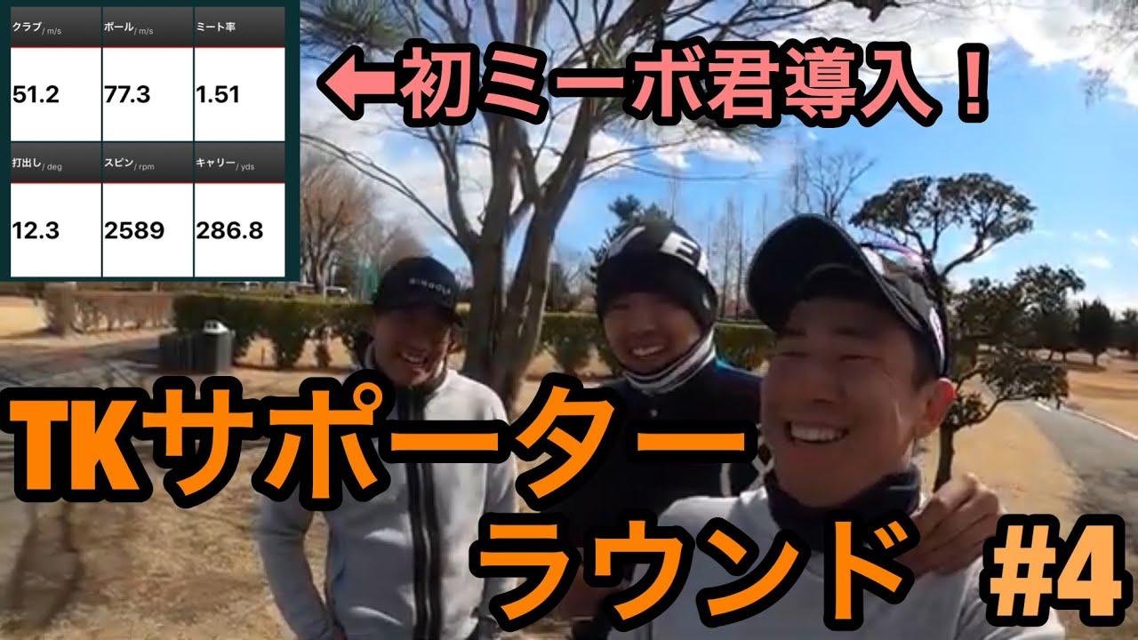 【TKサポーターラウンド】#4 群馬は風当たりがつよい。。笑 そしてミーボ君初導入!
