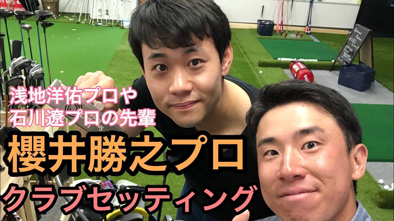 【櫻井勝之プロクラブセッティング】杉並学院先輩シリーズ! ツアー選手が長年使い続ける道具こそ名器。