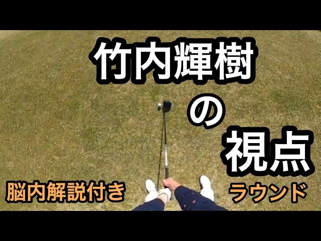 【竹内輝樹の視点】コースのここを見ながらゴルフしてます。そして頭の中で考えてること全部しゃべります。(竹内輝樹の脳内実況付き)